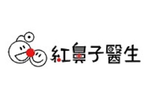 分享 公益團體 - 紅鼻子醫生 (紅鼻子關懷小丑協會)